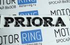 Орнамент PRIORA раздельными заглавными черными буквами для Лада Приора Фото № 2