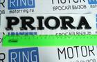 Орнамент PRIORA раздельными заглавными черными буквами для Лада Приора Фото № 4