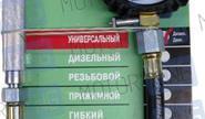 Компрессометр «Измерит» (дизель универсальный) «Завод Измеритель» 11421