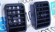 Боковые сопла панели приборов для ВАЗ 2110-12, нового образца