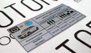 Информационная табличка о рекомендуемом давлении в шинах для datsun on-do