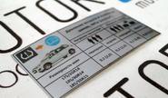 Информационная табличка о рекомендуемом давлении в шинах для Лада Калина универсал