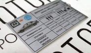Информационная табличка о рекомендуемом давлении в шинах для Лада Гранта седан