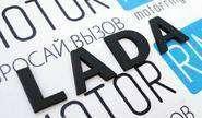 Надпись-шильдик «lada» нового образца, черный бархат