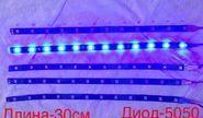 Диодная лента синяя 30см