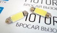 Светодиодные лампы t10*39-cob-12 39mm