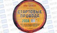 """Стартовые провода """"Орион"""" (200А, 2м)"""