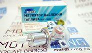 Регулятор давления топлива РДТ-300 ВИЭ Тольятти