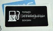 Информационная наклейка лючка бензобака