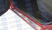 Накладки на внутренние пороги (НПС) с надписью для Лада Гранта