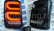 Диодные задние фонари GREY LED (черные) с бегающим повторителем на Лада Нива 21213, 21214, 2131, Урбан