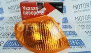 Поворотник правый Киржач жёлтый на ВАЗ 2113-2115