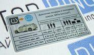 Информационная табличка о рекомендуемом давлении в шинах для Лада Веста СВ
