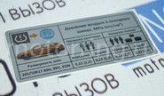 Информационная табличка о рекомендуемом давлении в шинах для Лада Веста СВ Кросс