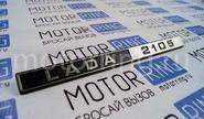 Шильдик-орнамент lada 2105 на крышку багажника ВАЗ 2105