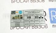 Информационная табличка о рекомендуемом давлении в шинах для Лада Калина хэтчбек