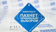 Автомобильный ароматизатор Motorring.ru