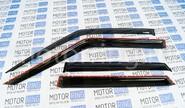 Дефлекторы (ветровики) дверей sib tuning на ВАЗ 2109, 21099, 2114, 2115 с надписью