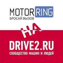 Читайте нас на Drive2