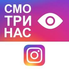 Смотрите нас в Instagram