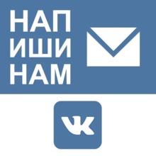 Напиши нам ВКонтакте