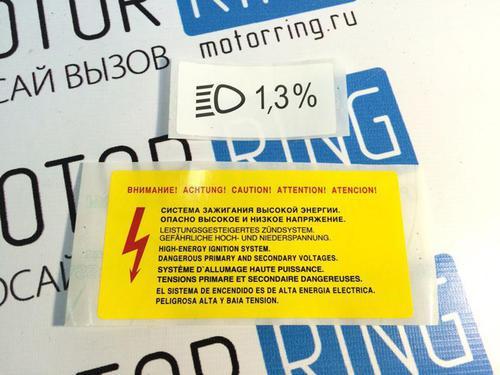 Наклейки «Внимание высокое напряжение» и «1,3 %» для автомобилей ВАЗ без кондиционера