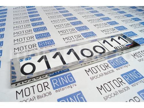 Рамка номерного знака металлическая (хром)