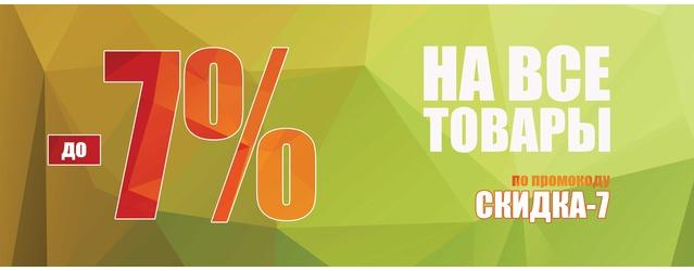 <p>Скидка до 7% на все товары1</p>