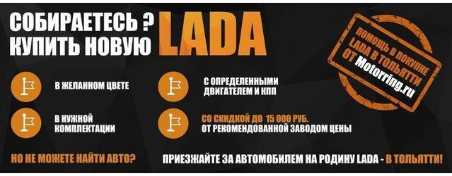 <p>Купить автомобиль Лада в Тольятти</p>