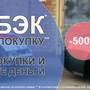 Возвращаем 500 рублей за фото, отзыв и статью!