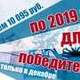 ЗАВЕРШЕНО: Разыграем 10 095 руб. в декабре: по 2019 руб. для 5-рых победителей