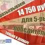 Традиционный новогодний розыгрыш: 14750 руб. для 5-рых победителей
