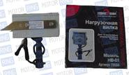 Вилка нагрузочная НВ-01 «Сервис Ключ» 75550