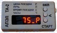 Таксометр ТА-2 для автомобилей ВАЗ